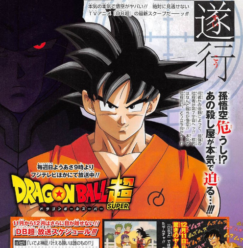 "The next ""Dragon Ball Super"" arc will create major changes as Son Goku will be slain by Hit who was ordered by an unknown individual."